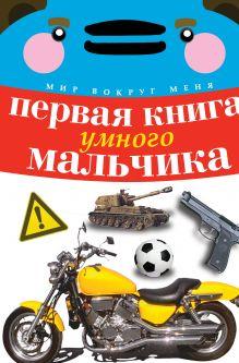 . - Первая книга умного мальчика обложка книги