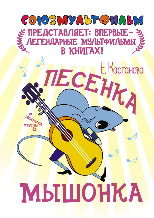 Песенка мышонка Волков А., Карганова Е.Г.
