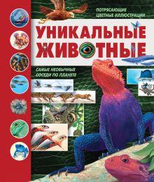 . - Уникальные животные обложка книги