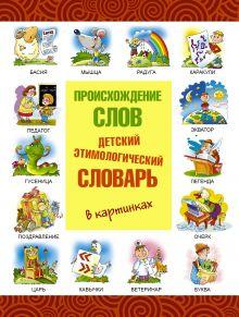 Артюх А. - Происхождение слов. Детский этимологический словарь в картинках обложка книги