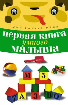 . - Первая книга умного малыша обложка книги
