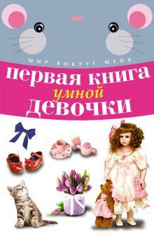 . - Первая книга умной девочки обложка книги