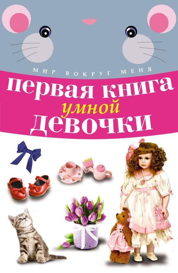 Первая книга умной девочки .