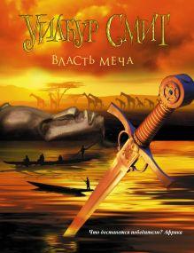 Смит У. - Власть меча обложка книги