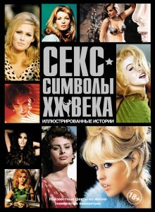 Секс-символы ХХ века обложка книги