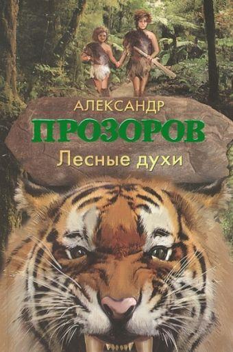 Лесные духи Прозоров А.