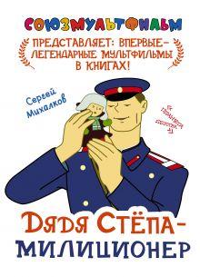 Михалков С.В. - Дядя Степа - милиционер обложка книги