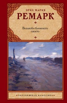 Ремарк Э.М. - Возлюби ближнего своего обложка книги