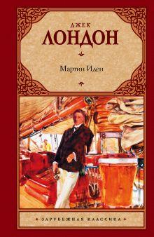 Лондон Д. - Мартин Иден обложка книги