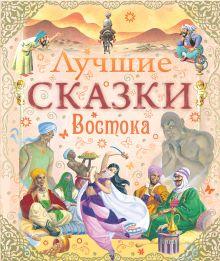 Тарловский М. - Лучшие сказки Востока обложка книги