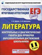 ЕГЭ Литература.11 класс. Контрольные и диагностические работы для проверки образовательных достижений школьников.