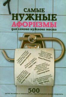 Мишаненкова Екатерина Александровна - Самые нужные афоризмы для самого нужного места обложка книги