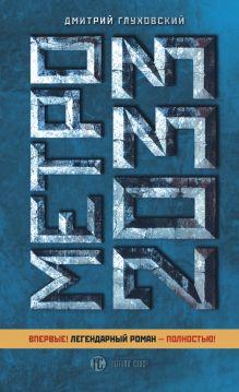 Метро 2033 обложка книги