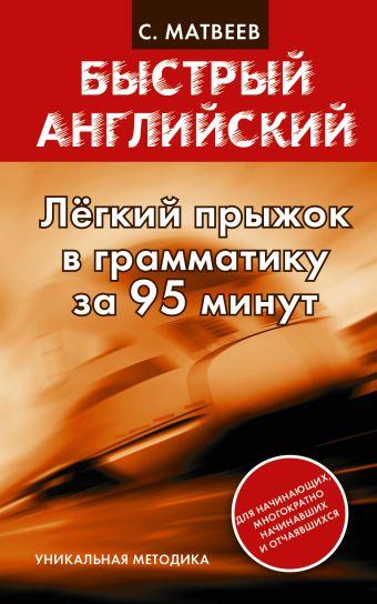 Легкий прыжок в английскую грамматику за 95 минут Матвеев С.А.