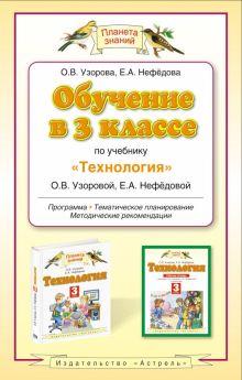 Узорова О.В. - Обучение в 3 классе по учебнику Теxнология обложка книги