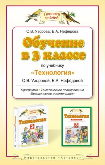 "Обучение в 3 классе по учебнику ""Теxнология"" Узорова О.В. Нефедова Е. А."