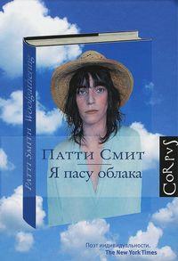 Смит Патти - Я пасу облака обложка книги