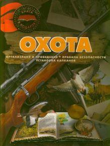 Виноградов А.Н., Ликсо В.В., Шунков В.Н. - Охота обложка книги