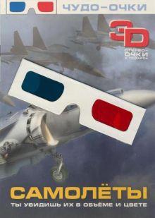 . - Самолеты обложка книги