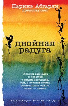 Абгарян Н. - Двойная радуга обложка книги