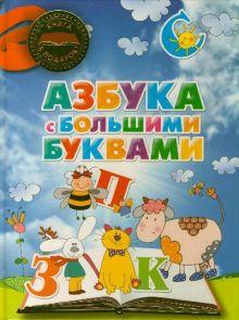 . - Азбука с большими буквами обложка книги