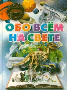 Шереметьева Т. Л. - Обо всем на свете обложка книги