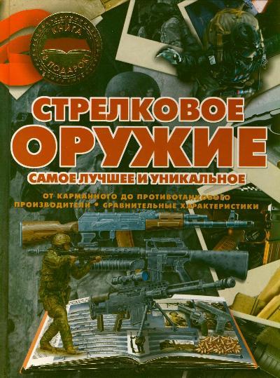 Стрелковое оружие. Самое лучшее и уникальное Ликсо В.В., Мерников А.Г.