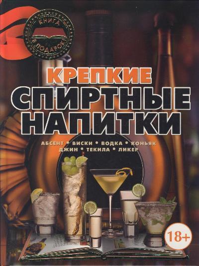 Крепкие спиртные напитки Бортник О.И.
