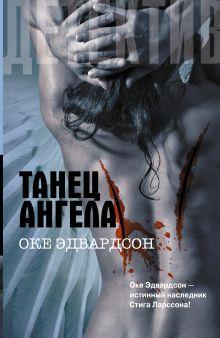 Эдвардсон Оке - Танец ангела обложка книги