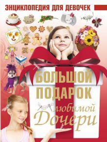 Ермакович Д.И. - Большой подарок любимой дочери обложка книги