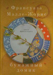 Малле-Жорис Франсуаза - Бумажный домик обложка книги