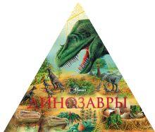 Журавлев Андрей Юрьевич - Динозавры (треугольник) обложка книги