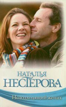 Нестерова Наталья - Неподходящий жених обложка книги