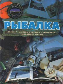 Мельников И.В., Сидоров С.А. - Рыбалка обложка книги