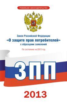"""Закон Российской Федерации """"О защите прав потребителей"""". С образцами заявлений."""