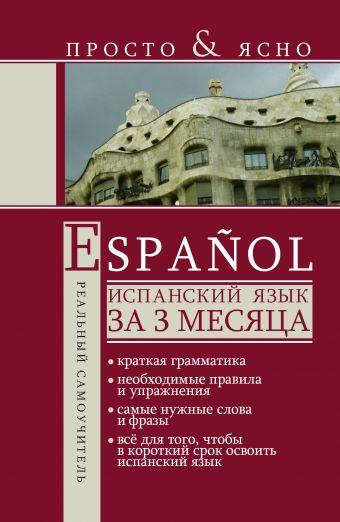 Испанский язык за 3 месяца Матвеев С.А.