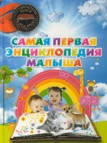 Чайка Е.С. - Самая первая энциклопедия малыша обложка книги