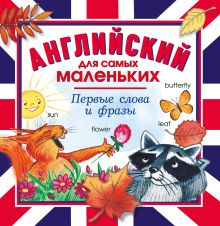 . - Английский для самых маленьких. Первые слова и фразы обложка книги