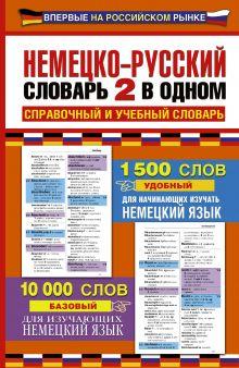 . - Немецко-русский словарь. 2 в одном обложка книги