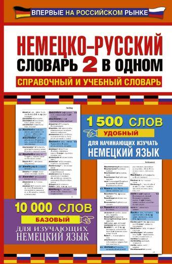 Немецко-русский словарь. 2 в одном .