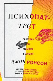 Ронсон Джон - Психопат-тест обложка книги