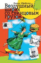 Юдовский Михаил - Воздушный шарик со свинцовым грузом' обложка книги