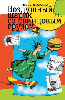 Юдовский Михаил - Воздушный шарик со свинцовым грузом обложка книги