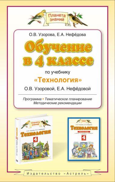 """Обучение в 4 классе по учебнику """"Технология"""" О.В. Узоровой, Е.А. Нефедовой"""