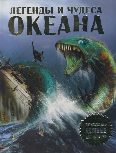 Легенды и чудеса океана .