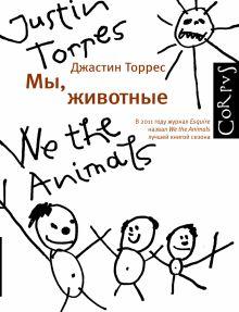 Торрес Джастин - Мы, животные обложка книги