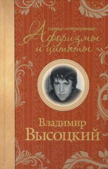 Высоцкий В. С. - Самые остроумные афоризмы и цитаты обложка книги