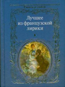 Городецкий С.Ф. - Лучшее из французской лирики обложка книги