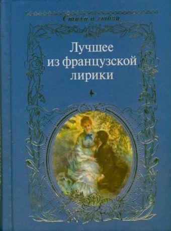 Лучшее из французской лирики Городецкий С.Ф.