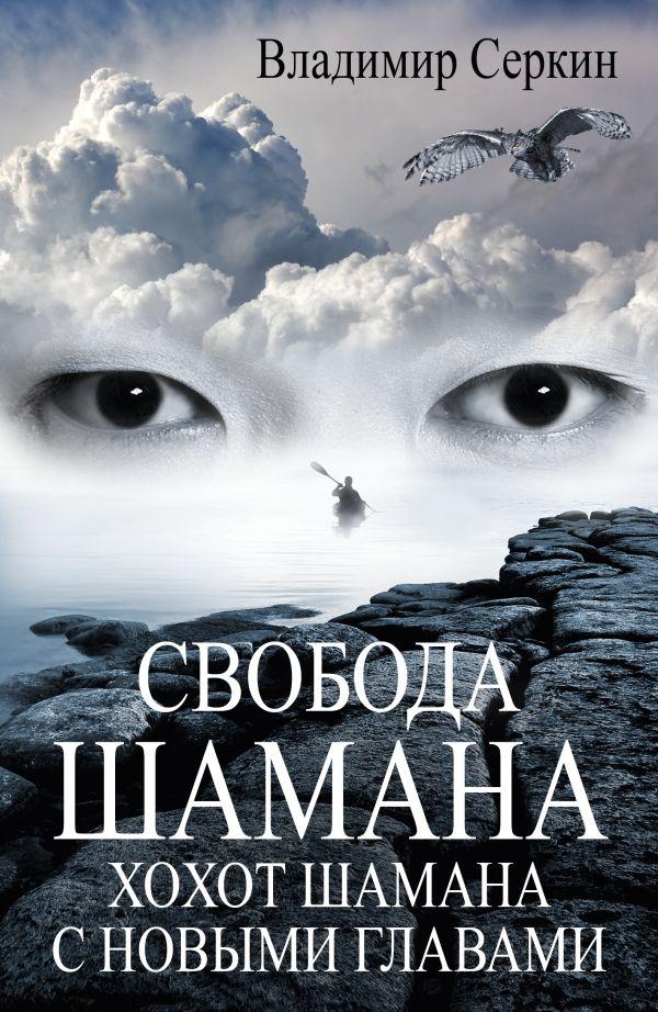 Свобода шамана Серкин В.